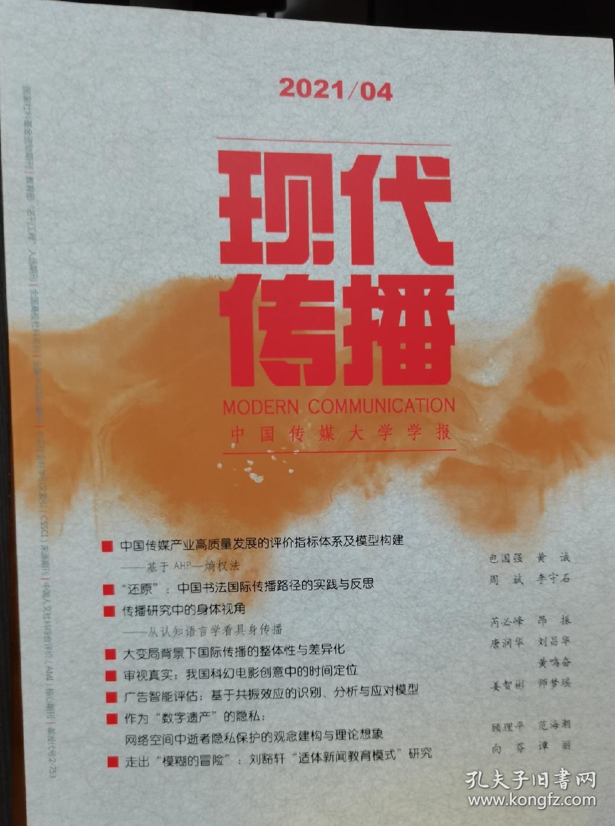 现代传播中国传媒大学学报2021/04