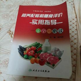 營養配餐和膳食評價實用指導:營養師必讀        架4