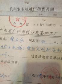 茶叶专题收藏:广州市河沙花茶加工厂介绍信、杭州农业机械厂制茶机械贸易供货合同一套