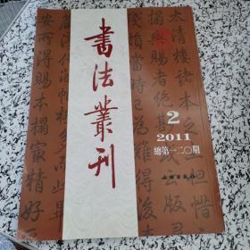 书法丛刊 2011年第2期