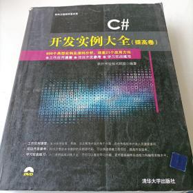 C#开发实例大全·提高卷/软件工程师开发大系