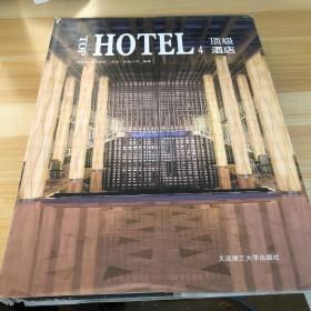 顶级酒店4(景观与建筑设计系列)