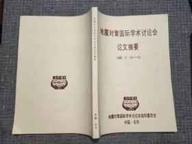 地震对策国际学术讨论会 论文摘要(1988.5.10—13)