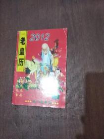 2012年老皇历