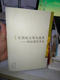 文明的立场与高度 : 辩证儒学导论(作者签赠本)
