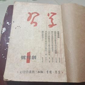 学习  1949年第一卷1期(创刊号)至6期合订本