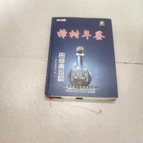 樟树年鉴2012卷