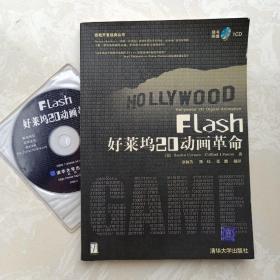 (含光盘)Flash好莱坞2D动画革命