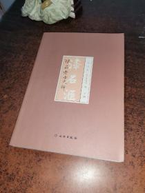 漆石汇——陈晶考古文辑(下册)