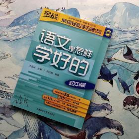 王金战系列图书:语文是怎样学好的(初中版)