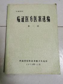 临证医方医案选编