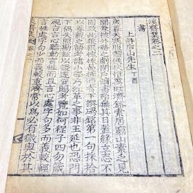 【高丽本】《溪斋集》卷二、三,线装1册。朝鲜精刻本,高丽皮纸精印,超大开本,共86筒子叶。