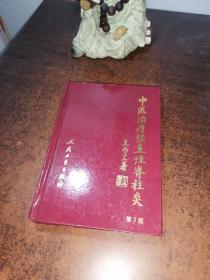 中医治疗强直性脊柱炎