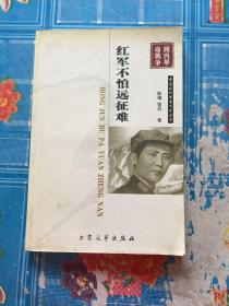 【中国现代军事文学丛书】红军不怕远征难