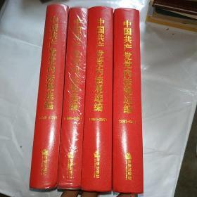中国共产党党内法规选编(四册)1978-1996   1996-2000    2001-2007    2007-2012