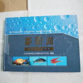 鄱阳湖主要水产品图集