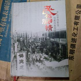 正版实拍:中山市档案馆馆藏档案图片选.壹:民俗风情