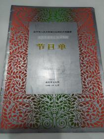 京剧节目单    武汉市赴京汇报演出团(1992)