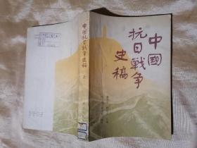 中国抗日战争史稿  上册