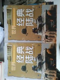 世界经典陆战(1    2)2本合售