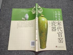 宋代官窑瓷器:文物名家大讲堂【品好如图】