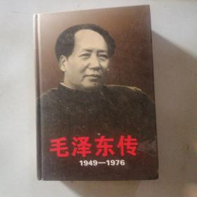 毛泽东传上
