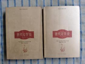 唐代文学史(上下)