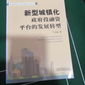 新型城镇化:政府投融资平台的发展转型