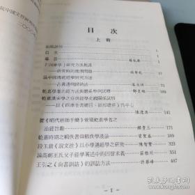 蒋秋华乾嘉学者的治经方法上下两本阅读资料
