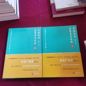 中国诗词名篇名句赏析(上下册)