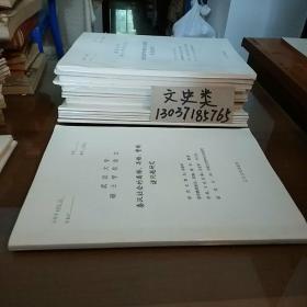 武汉大学 硕士学位论文: 秦汉社会的离婚、再婚、赘婚 诸问题研究(作者祁春华签名本)