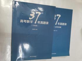 高考数学37年真题录(文科版)