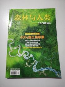 森林与人类 2020年 11-12月号 合刊