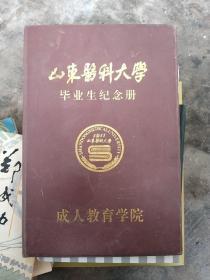 山东医科大学赠品(人物)