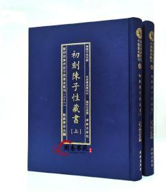 陈子性藏书全集古籍原版古书葬法择日通书择吉全书华龄出版社