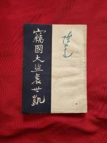 窃国大盗袁世凯(49年版)