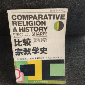 比较宗教学史:西方学术译丛