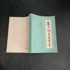 唐人绝句五百首  一版一印
