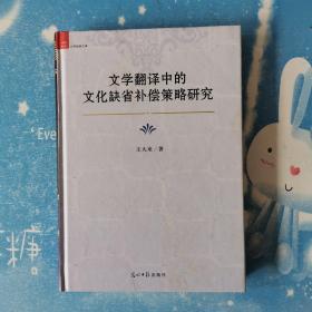 文学翻译中的文化缺省补偿策略研究【精装 书内干净】