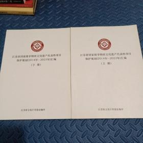 江苏省国家级非物质文化遗产代表性项目保护规划(2014年—2023年)汇编
