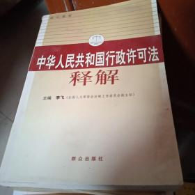 中华人民共和国行政许可法释解