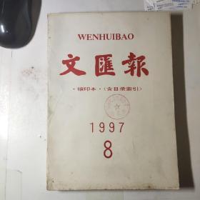人民日报缩印合订本1998年8(上半月+下半月)两本
