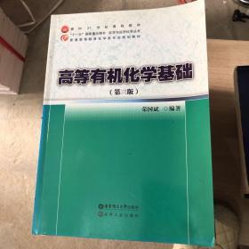高等有机化学基础/面向21世纪课程教材·普通高等教育化学类专业规划教材·化学与应用化学丛书