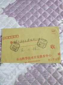 实寄邮资封一仲达科学技术开发服务中心寄出   邮资已付戳   蒙古族戳
