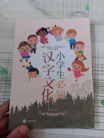 小学生必知汉字文化(传统文化日积月累)