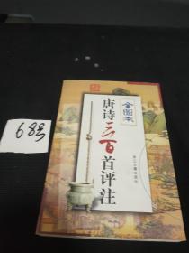 唐诗三百首评注:全图本