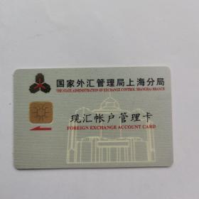 现汇账户管理卡(作废收藏卡)