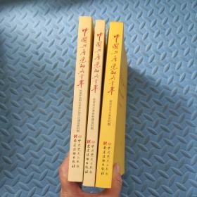 中国共产党的九十年 三本合售
