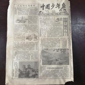 报纸:《中国少年报》1954年5月24日(第134期):连环画《吹牛的小兔》、电影《鸡毛信》、官厅水库完工了!