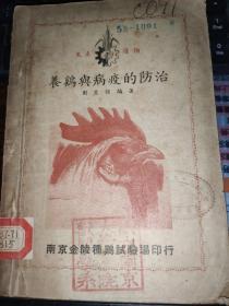 养鸡与病疫的防治】【国立南京大学馆藏书】